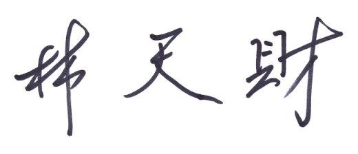 林天財律師