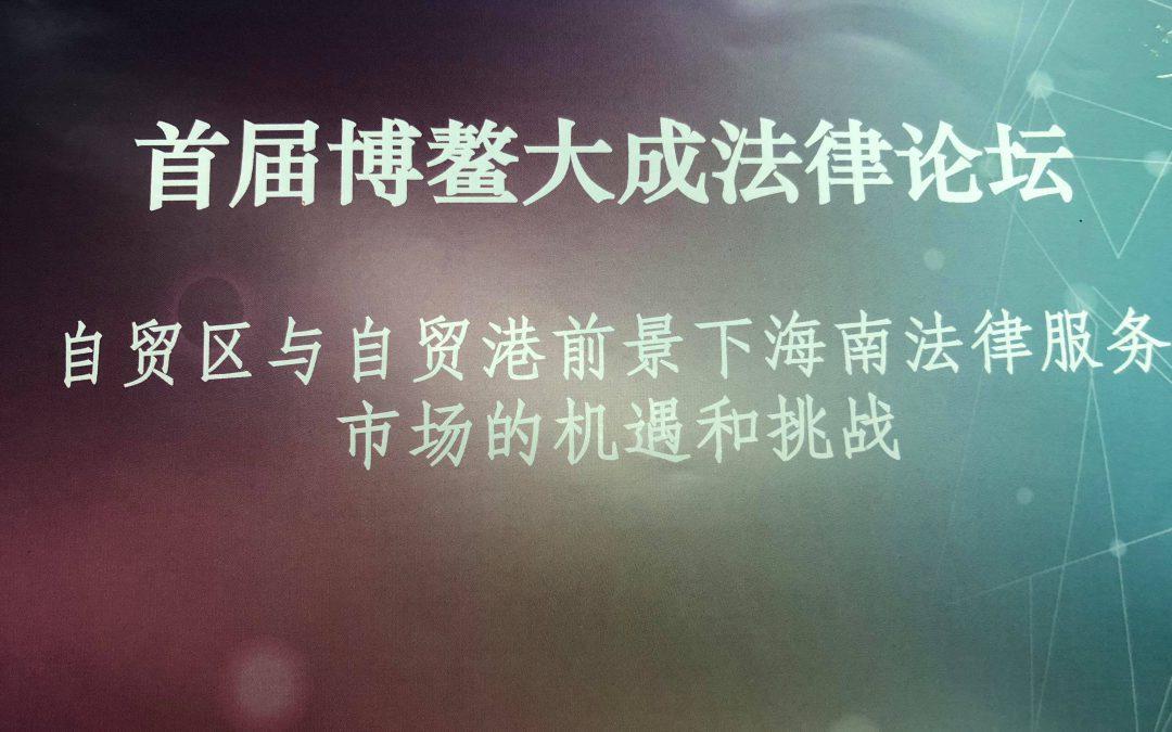 林天財律師於首屆博鰲大成法律論壇擔任發言嘉賓