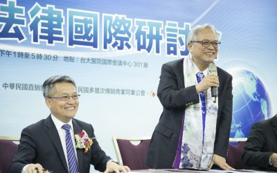 2018年直銷法律國際研討會